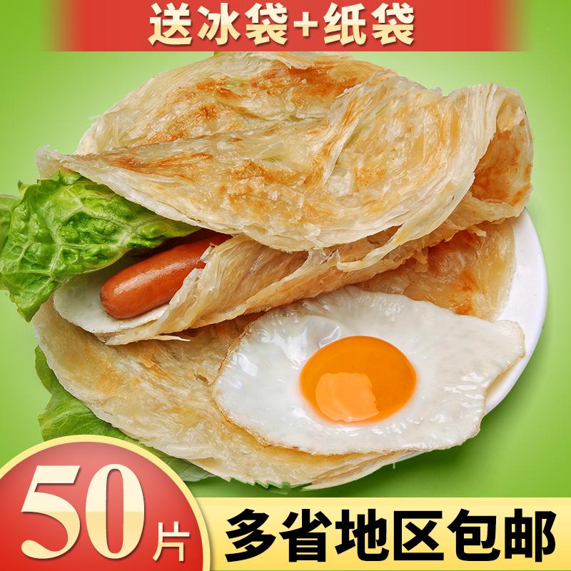 馋吧 原味手抓饼50片家庭装面饼批发 早餐煎饼灌饼片手爪撕饼