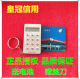 Original authentic invoiced fuel card reader SR205 Sinopec card reader to send 4 battery 1 screw