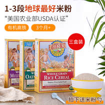 Earths best estee Earth rice flour A section of two or three babies with complementary food organic Gao Tiemi