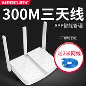 水星无线路由器穿墙王MW313R 300M三天线 智能高速迷你wifi家用AP