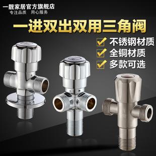 一靓不锈钢全铜双用双开三通角阀分水器一进二出加长冷热水开关阀