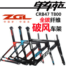 Condor ZGL China Dragon T800 carbon fiber ultra light broken wind pneumatic road bike frame CRB47 Super TCR
