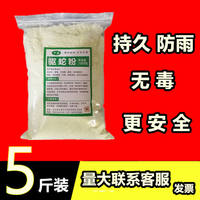 Long-lasting gloves anti-male yellow snake snake powder long-acting realgar jungle anti-snake deworming garden supplies shoes through home sulfur