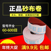 Hand-wrapped sand cloth roll soft cloth sandpaper sand belt roll sand cloth with sandpaper sand cloth strip woodworking jade polishing
