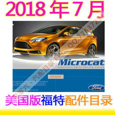 February 2019 New Changan Ford Accessories Electronic