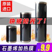 石墨烯电地暖韩国进口电热炕板电热炕碳晶碳纤维电热膜瑜伽地暖