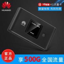 华为E5577随行WiFi2 4g无线路由器车载移动随身wifi联通不限流量上网卡全网通电信随行设备国外可用 Huawei