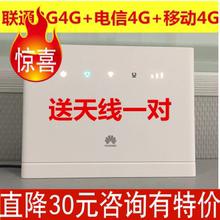 936 华为4G路由器B315 cpe插卡4G全网通无线wifi转有线宽带B315s