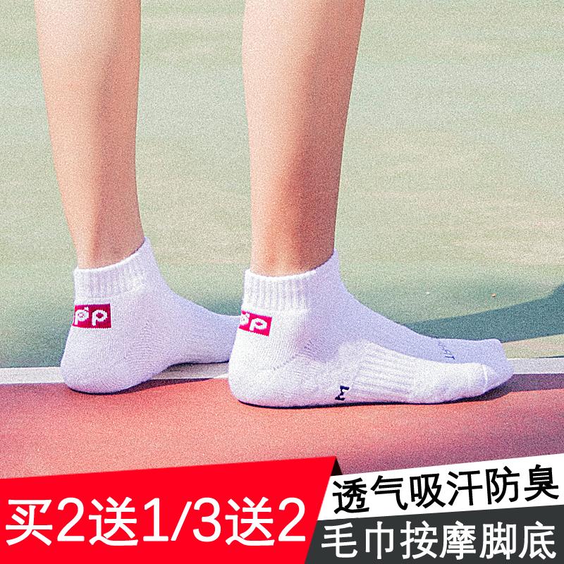 专业防臭运动短袜网球袜羽毛球袜加厚毛巾袜船袜四季男女短筒袜子