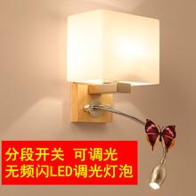 北欧宜家现代简约卧室床头灯日式实木阅读LED可调光壁灯酒店工程