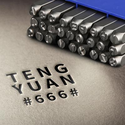 藤原钢印钢字码数字英文字母符号标牌钢字头|钢号码字模3mm-10mm