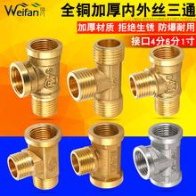 全铜4分6分1寸加厚三通接头三内丝外丝内外丝燃气管水管三通配件
