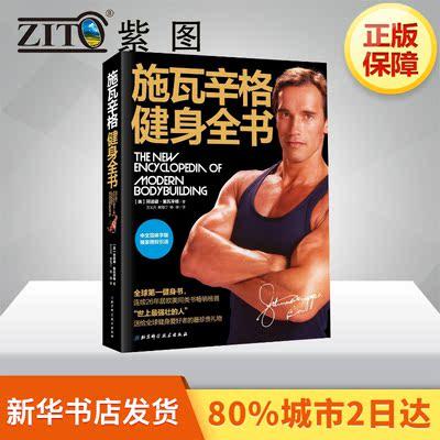 正版包邮 施瓦辛格健身全书 中文版 美国人的健身 健身锻炼运动 健身书籍教程 健身教练囚徒健身无器械健身 无机械