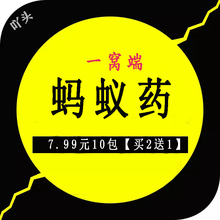 0 yuan to send ant medicine in addition to killing household indoors and outdoors, a nest of non-toxic yellow, red, black and white to kill ants in Qingyuan Garden