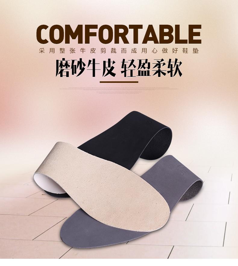 进口皮鞋垫