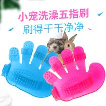 兔兔洗澡用品刷子宠物五指手套按摩刷 洗澡刷 兔子清洁五指刷沐浴