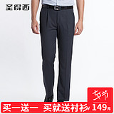 圣得西西裤男直筒夏季薄款商务职业上班西装裤中年男士西服裤子