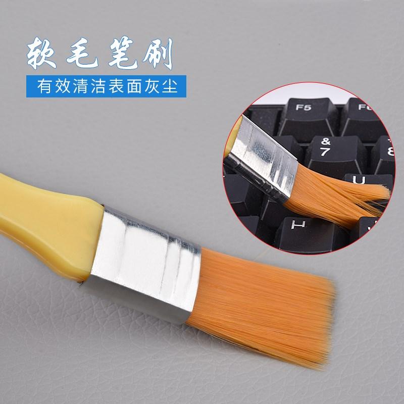 笔记本电脑键盘清洁刷 主机风扇刷灰尘清理毛刷套装 除尘小刷子