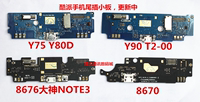 Cool Y75Y76Y80D Y90T2 8670 Y91 Great God NOTE38676 Send the words tail plug small board charging