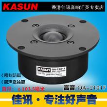 佳讯QA-2101F发烧hifi丝膜球顶 4寸高音喇叭高音头单元扬声器
