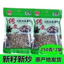 天柱山特产瓜蒌子新货吊瓜子瓜蒌籽散装大籽500g天柱山瓜蒌籽