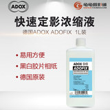 ADOX Quick Fixer Concentrate Black and White Fix liquid Film Fix photo paper fix