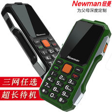 Newman V18 military three anti-old mobile phone Nokia long standby genuine large-screen character loud old man machine