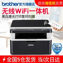 兄弟DCP-1618W激光打印机一体机家用办公复印扫描无线wifi三合一