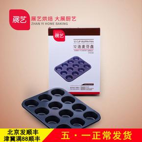 展艺12连中号蛋糕模 大号麦芬纸杯马芬杯不粘烤盘烤箱用烘培模具