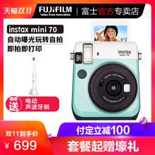 【直降200】富士 mini70 自拍相机 一次成像 套餐含拍立得相纸