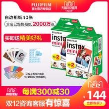 富士立拍立得instaxmini7c 8 25 9 90 70白边相纸40张 胶片相片纸