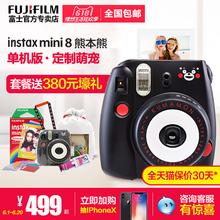 mini8熊本熊单机套餐含拍立得相纸 instax Fujifilm 一次成像