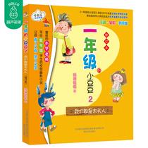 岁五年级六年级1510岁必读三年级班主任推荐126课外书儿童故事书正版张秋生新小巴掌童话北京教育出版社适合二年级小学生看