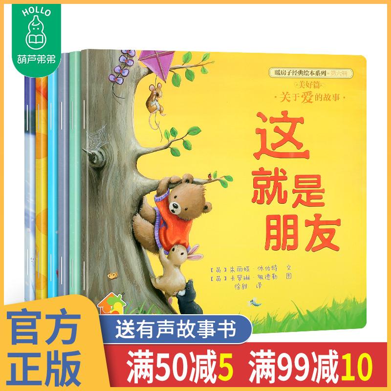 岁幼儿园正版暖少儿儿童阅读故事书