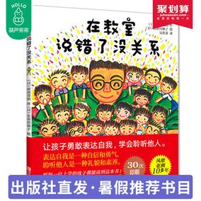 在教室里说错了没关系精装绘本我不怕站到黑板前 正版童书儿童绘本3-6岁推荐 培养孩子表达 我要更自信儿童情绪管理与性格培养绘本