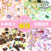 奶油胶树脂配件福袋少女心系福袋DIY手机壳仿真奶油胶紫色卡套