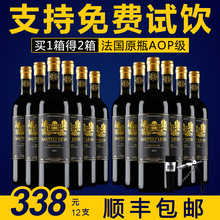 买一箱送一箱法国原瓶原装进口红酒波尔多高档干红葡萄酒正品整箱
