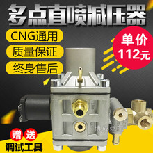 CNG high pressure reducer multi-point direct injection pressure relief valve oil to gas refitting kit automotive natural gas and gas fittings