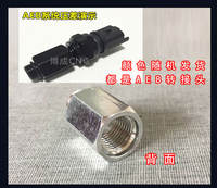 CNG spray rail accessories replace Jetta Elysee BYD original spray rail adapter AEB spray rail change head