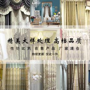 特价窗帘样品清仓高档布全遮光咖色欧式成品卧室客厅隔热窗帘包邮