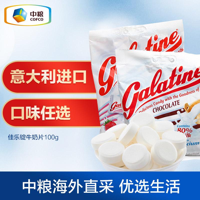 【满139减10元】意大利进口佳乐定奶糖佳乐锭儿童高钙牛奶片100g
