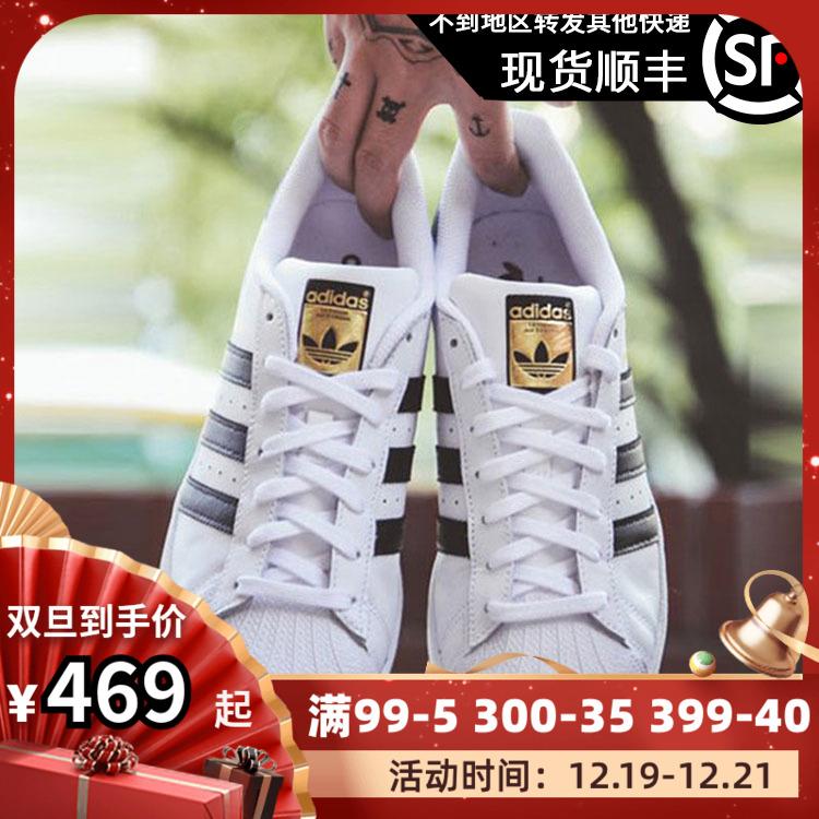 阿迪达斯三叶草男鞋女鞋新款金标贝壳头小白鞋低帮休闲板鞋C77124