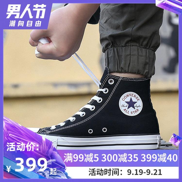 匡威男鞋女鞋ALL STAR高帮帆布鞋常青款板鞋情侣休闲鞋101010