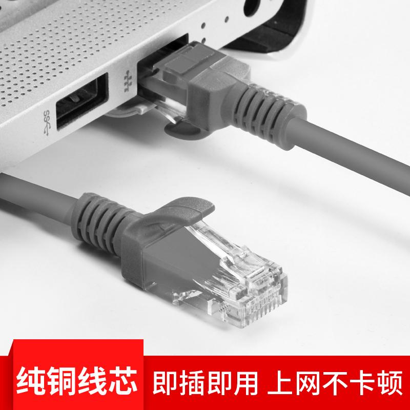 超5类纯铜线芯网线家用高速笔记本电脑宽带连接线室内光纤5米10m