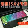 宏基e1-570g键盘膜15.6