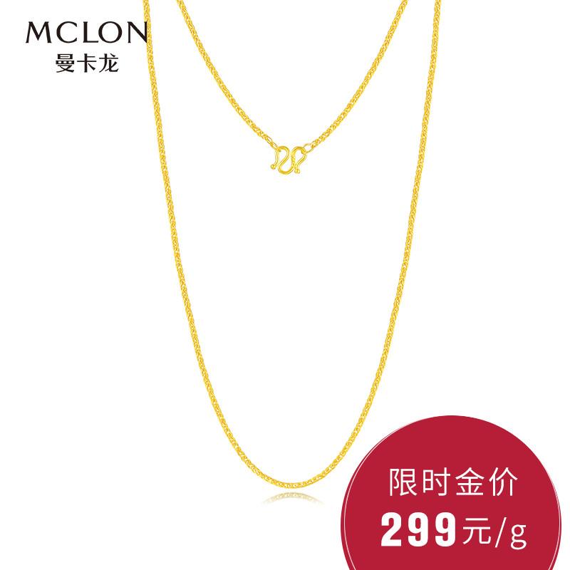 曼卡龙珠宝S全顺链黄金项链黄金肖邦项链百搭配链足金正品计价