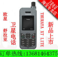 Authentic licensed Ou Xing Shuraya Thuraya xt lite Ou Xing satellite phone mobile phone Beidou positioning