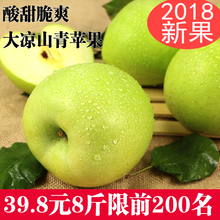包邮 新鲜水果 大凉山青苹果金帅野生丑苹果果酸甜农家盐源苹果10斤
