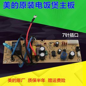 美的原装电饭煲配件FS4017B主板 电源主板 线路主板 控制板电路板