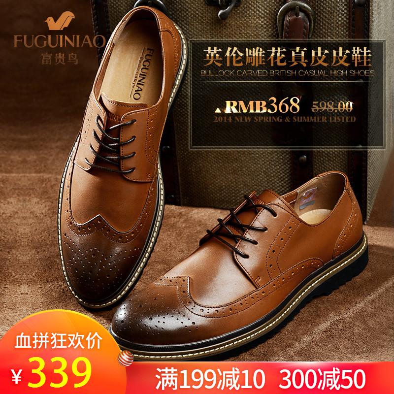 富贵鸟春季brogue布洛克雕花男鞋真皮休闲皮鞋英伦时尚潮流男鞋